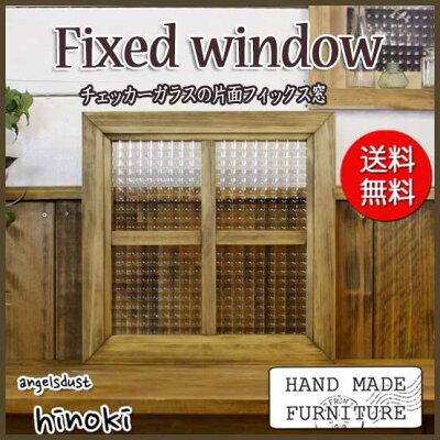 フィックス窓木製ひのきフランス製チェッカーガラスの室内窓片面十字桟入り36×36cm・厚み3.5cm北欧(アンティークブラウン)受注製作