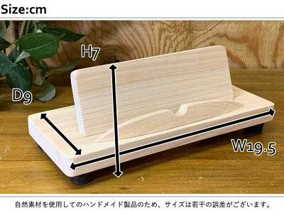 タブレットスタンド無塗装白木19.5×9×7cmタテ・ヨコ兼用スタンド木製ひのきハンドメイドオーダーメイド