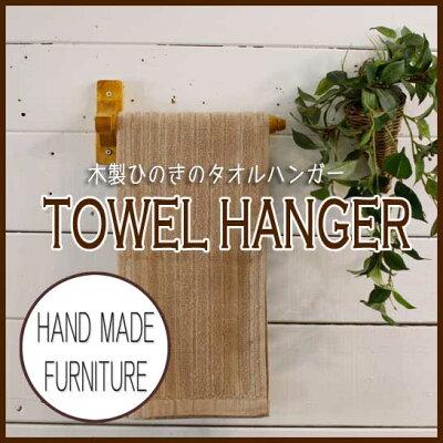 タオルハンガー木製ひのき軸固定式ホルダー半折タイプトイレ用品タオル掛け洗面所雑貨キッチン雑貨