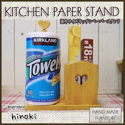 キッチンペーパースタンド木製ひのきハートくり抜きハートストッパー海外サイズ280mmラップホルダーナチュラル