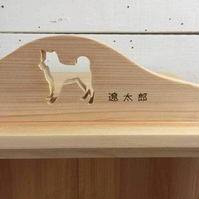 ペットのお仏壇柴犬くり抜きボード名前入り扉無し白つまみ引き出し34x27x47cm無塗装白木木製ひのきハンドメイドオーダーメイド