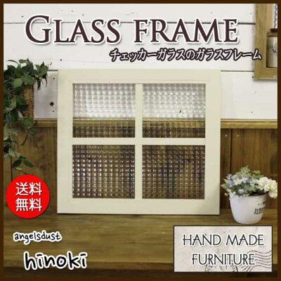 ガラスフレーム室内窓採光窓チェッカーガラス片面桟入りガラス窓40×2×45cmフィックス窓明り取り窓北欧アンティークホワイト