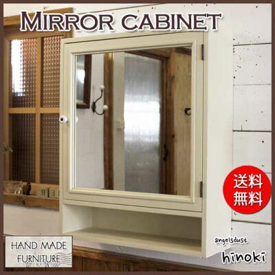 ミラーキャビネット木製ひのきアンティーク調家具ミラー扉洗面所収納背板付き48×15×58cmアンティークホワイト