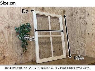 ガラスフレームライトオーク45×2×60cm透明ガラス片面十字桟窓北欧木製ひのきハンドメイドオーダーメイド