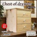 三段小引き出し 木製ひのき アンティーク調家具 ドロワー チェスト 41×28×39cm ライトオーク 受注製作