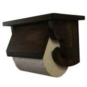 トイレットペーパーホルダー木製ひのき押さえカバー付きシェルフトイレットペーパーホルダー奥行き広めダークブラウン