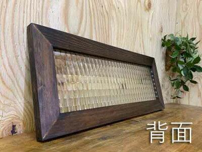 ガラスフレームチェッカーガラス片面仕様50x2x20cmダークブラウン