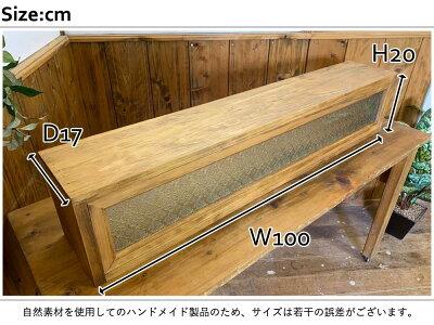 横型キャビネットフローラガラスw100d17h20cmアンティークブラウンFIX木製ひのきハンドメイド