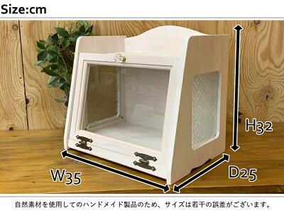 ブレッドケース透明ガラスフローラガラスパンプキンノブ35×25×32cmホワイトステイン木製ひのきハンドメイドオーダーメイド