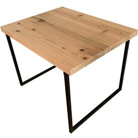 ダイニングテーブル アイアンレッグ 99×66×72cm 組み立て式 木製 樹齢100年神山杉 ハンドメイド オーダーメイド