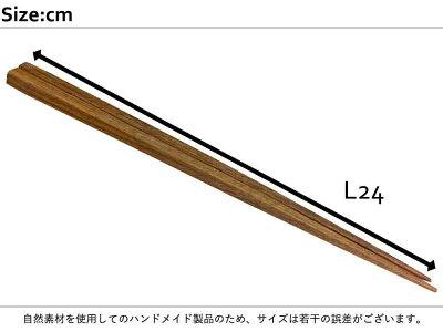 お箸紫檀銘木箸24cm木製高級銘木ローズウッドハンドメイドオーダーメイド