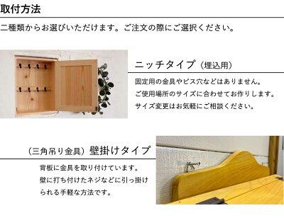 キーボックスフランス製チェッカーガラス木製ひのきアンティークホワイトパンプキンノブ(角型タイプ・マグネット仕様)ニッチ用埋め込みタイプ