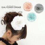 丸い花びらフラワーコサージュ全5色ネコポス不可商品