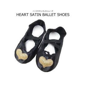 バレエ レッスン スリッパ バレエシューズ 発表会 靴 シューズ 子供 女の子 バレエシューズ ハートサテンバレエシューズ 全2色 15 16 17cm 半額 2個までならネコポス可能 返品交換不可