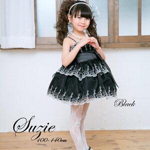 スージー(リボンブローチ付き)子供ドレス全2色100cm-150cm≪ネコポス不可≫[M便1/0]