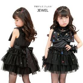 子どもドレス ブラック ミニ ジュエル 110cm 120cmのみ ネコポス不可商品 [M便1/0]