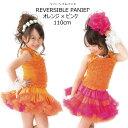 子供 ダンス パニエ リバーシブルパニエ オレンジ×ピンク 110cm ネコポス不可 浴衣同時割引き対象商品 返品交換不可 …