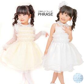 e2bff446d4618 子どもドレス キッズドレス フレーズ 子供ドレス 全4色 残り2サイズ 100cm 110cm ネコポス