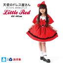 再入荷【赤ずきんちゃん ワンピース 】ハロウィン Little Red Riding Hood ワンピース テーマパーク ハロウィン 衣…