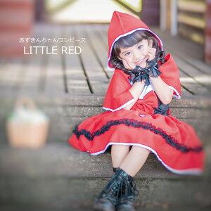 子供コスプレ衣装赤ずきんちゃんなりきりプリンセスコスチューム子供コスプレ衣装ドレス赤色子供服絵本の世界お遊戯会衣装100cm110cm120cm130cm140cm150cm送料無料10着以上でまとめ割