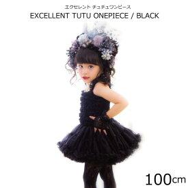 子供 ドレス 子供服 黒 衣装 ワンピースドレス 女の子用 チュチュワンピース チュチュ ギフト プレゼント お誕生日 スカート エクセレント チュチュ ワンピース ブラック 100 ネコポス不可商品