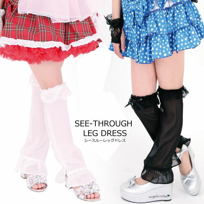 レッグウォーマー シースルー シースルーレッグドレス ダンス衣装 キッズ こども 子供 ダンス 衣装 全2色 S/L 3個までならネコポス可能 [M便3/1]