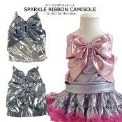 スパークルリボンキャミソール子供服全3色110-150cm2着までならネコポス可能[M便2/1]ダンス衣装キッズこども子供