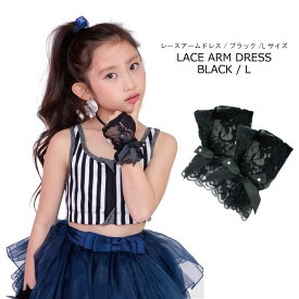 ダンス衣装 子供 ダンス レースアームドレス ブラック L レースグローブ キッズ キッズドレス 子どもドレス ダンス衣装 こども 衣装 ガールズ お遊戯会 5個までならネコポス可能 送料無料 ネコポスでの配送 10着以上でまとめ割