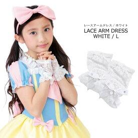 ダンス衣装 子供 ダンス レースアームドレス ホワイト L レースグローブ キッズ キッズドレス 子どもドレス ダンス衣装 こども 衣装 ガールズ お遊戯会 5個までならネコポス可能 送料無料 ネコポスでの配送 10着以上でまとめ割