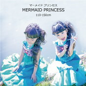 プリンセスドレスハロウィンコスチューム子供お遊戯会衣装なりきりマーメイドプリンセス人魚人魚姫子どもドレス送料無料