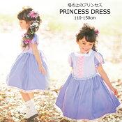 プリンセスドレスハロウィンコスチューム子供お遊戯会衣装ラベンダーなりきり塔の上のプリンセス子どもドレス送料無料