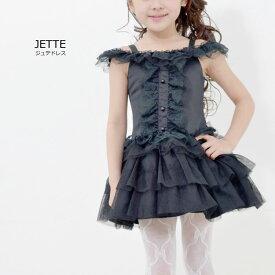 bb8a69d0aab99 子供ドレス 子ども ドレス ジュテ キッズドレス ブラックのみ 100cmのみ 在庫限り 返品交換不可