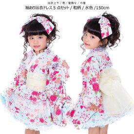 0013fcb010801 子供 浴衣 150cm 水色 和柄 可愛さ際立つ和柄&レース 浴衣ドレス キッズ