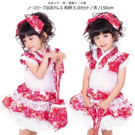 c1cd468b67d04 浴衣 子供 和柄 赤色 150cm ノースリーブ 5点セット 子供浴衣 キッズ レース 浴衣ドレス