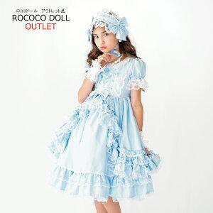子供ドレス アウトレット 子供ドレス ロリータ ロリィタ ドレス シンデレラ キッズドレス ドレス ドレス 120 130 ロココドール 水色 120cm-130cm 在庫限り 返品交換不可 ネコポス不可商品