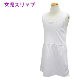 女の子 肌着 シダ着 インナー ラン型 スリップ 白 リボン付き 110 120 130 140 150 160 上部綿100% ネコポス可能