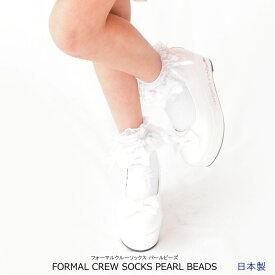 【日本製】フォーマル用 クルーソックス 子供用 ホワイト ≪4足までならネコポス可能≫ [M便4/1]