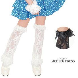 レッグウォーマー レース レースレッグドレス S/M/L ホワイト ブラック 全2色 3個までならネコポス可能 [M便3/1][ダンス衣装 ソックス 靴下 ニーハイ ダンス衣装 子供服 キッズ こども ダンス 衣装 ガールズ]