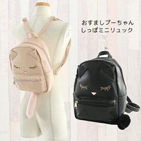 鞄 リュック ネコ 猫 ネコグッズ おすましプーちゃん プーちゃん cat bag リュック ネコ しっぽミニリュック ネコポス不可 返品交換不可