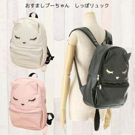 鞄 リュック ネコ 猫 ネコグッズ おすましプーちゃん プーちゃん cat bag リュック ネコ おすましプーちゃん しっぽリュック ネコポス不可 返品交換不可