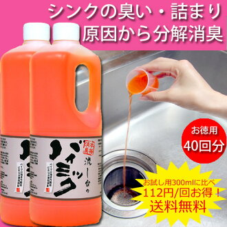 Commercial bio deodorant sink units sink for バイミック 1 liter value 2 book set