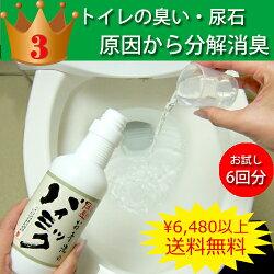 バイオ消臭剤バイミックトイレ用は便器の端に沿ってかけておくだけで臭いの原因でもある便器の黄ばみや水垢・黒ずみなどを微生物が分解・消臭