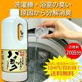 洗濯機・お風呂場用バイミック1リットル