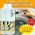 洗濯機・お風呂場用バイミック1リットル2本組