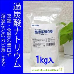 過炭酸ナトリウム(酸素系漂白剤)溶けやすい極細粒タイプは、過炭酸ソーダとも呼ばれ、衣類のつけおき漂白・煮洗い・食器等の漂白・浴室等のカビ落としとして使える酸素系漂白剤