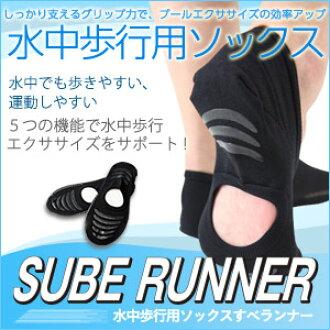 水中漫步行走袜子池 (Aqua)-只锻炼袜子都在转轮 (转轮 SUBE) 3240 日元或以上 (不含岛屿和冲绳)
