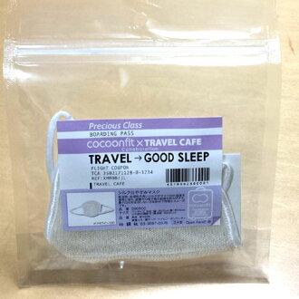 cocoonfit 适合作日本的茧丝绸 100%真丝睡眠面膜