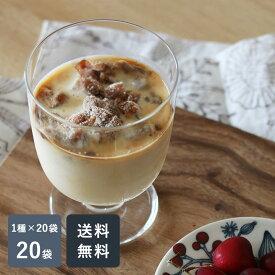 氷カフェ (20袋セット)【送料無料】