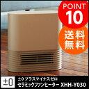 セラミックファンヒーター ±0 プラスマイナスゼロ 暖房器/ヒーター XHH-Y030【送料無料】【あす楽対応】