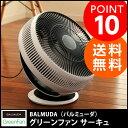 BALMUDA GreenFan Cirq(グリーンファンサーキュ)/バルミューダ サーキュレーター EGF-3300-WK【送料無料】